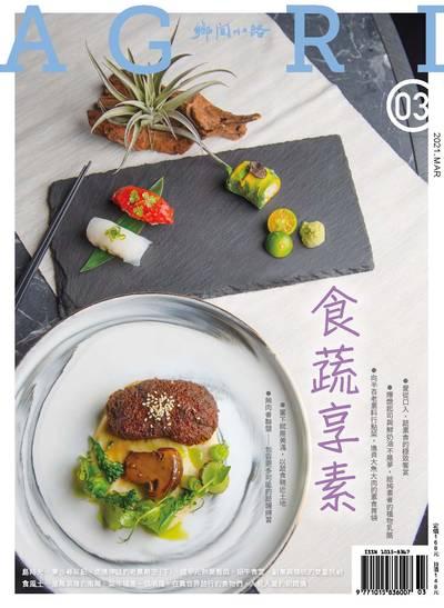 鄉間小路 [2021年3月號]:食蔬享素