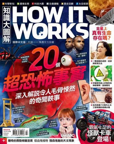 How it works知識大圖解 [2021年3月號] [ISSUE 78]:20個超恐怖事實