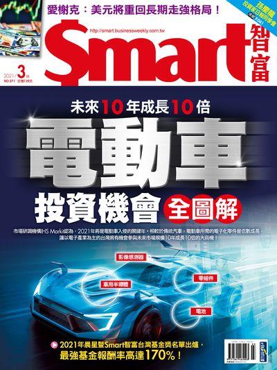 Smart智富月刊 [第271期]:未來10年成長10倍 電動車 投資機會全圖解