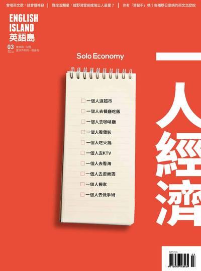 英語島 [ISSUE 88]:一人經濟