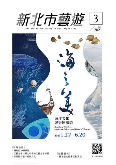 新北市藝遊 [2021年03月號]:海之美 海洋文化與臺灣風貌