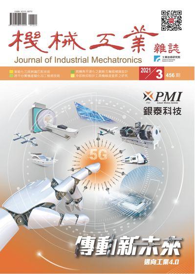 機械工業雜誌 [第456期]:傳動新未來 邁向工業4.0