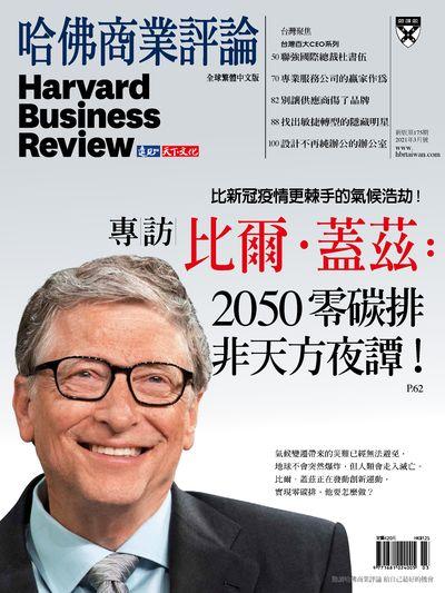 哈佛商業評論 [第175期]:專訪比爾.蓋茲 : 2050零碳排 非天方夜譚!