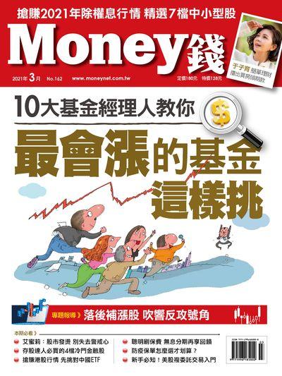 Money錢 [第162期]:10大基金經理人教你 最會漲的基金這樣挑