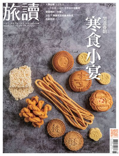 旅讀 [第109期]:閒適春朝 寒食小宴
