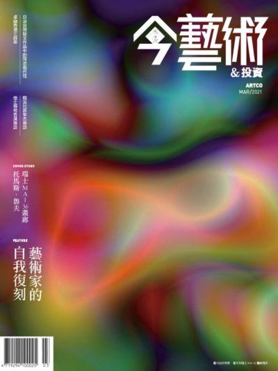 典藏今藝術&投資 [第342期]:藝術家的自我復刻