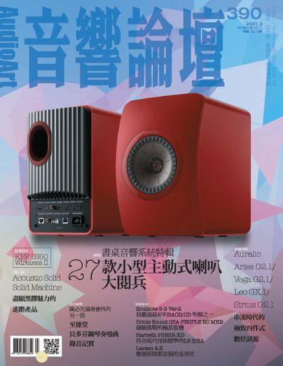 音響論壇 [第390期]:書桌音響系統特輯 27款小型主動式喇叭大閱兵