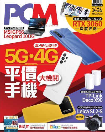 PCM電腦廣場 [Issue 1436]:真.安心出行!! 5G.4G平價手機大檢閱