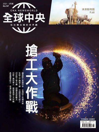 全球中央 [第147期]:搶工大作戰
