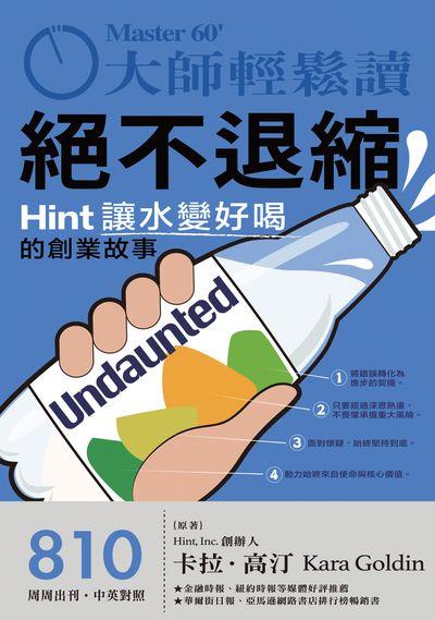 大師輕鬆讀 [第810期] [2021年03月03日] [有聲書]:絕不退縮 Hint讓水變好喝的創業故事