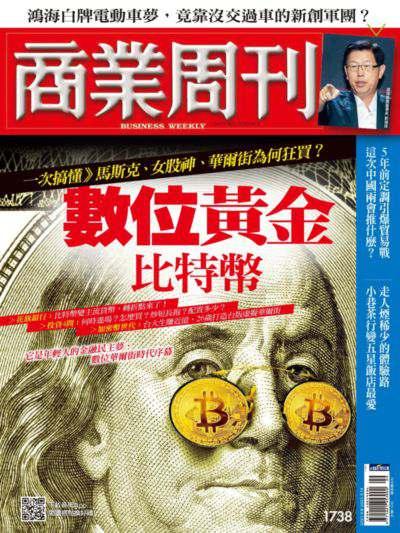 商業周刊 2021/03/08 [第1738期]:數位黃金比特幣