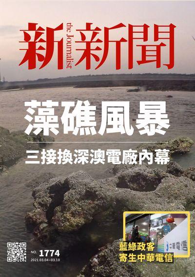 新新聞 2021/03/04 [第1774期]:藻礁風暴