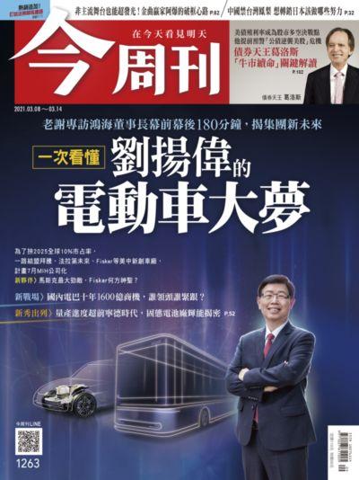 今周刊 2021/03/08 [第1263期]:一次看懂 劉揚偉的電動車大夢