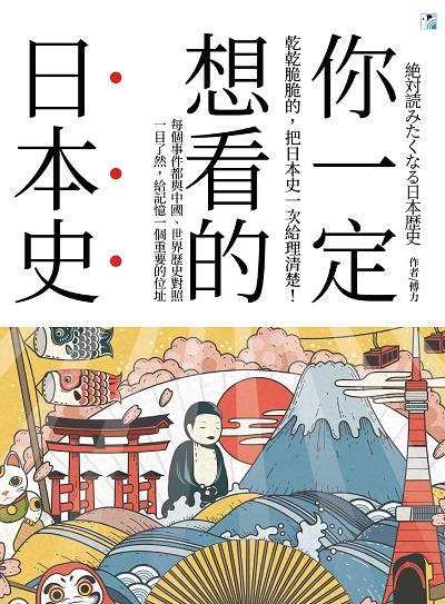 你一定想看的日本史
