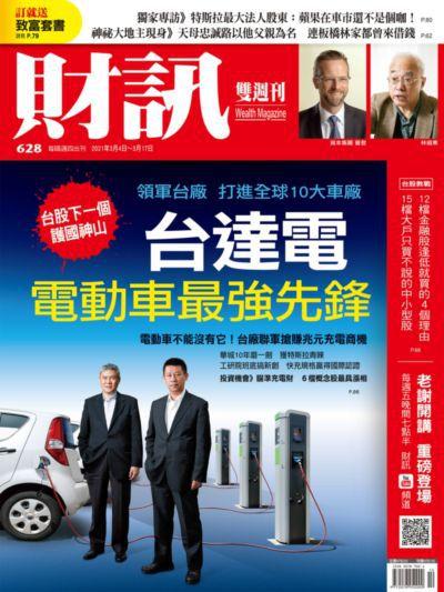 財訊雙週刊 [第628期]:台達電 電動車最強先鋒