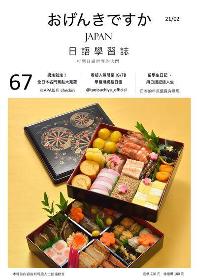 Hi! JAPAN 日語學習誌 [第67期] [有聲書]:說走就走!全日本名門景點大蒐羅