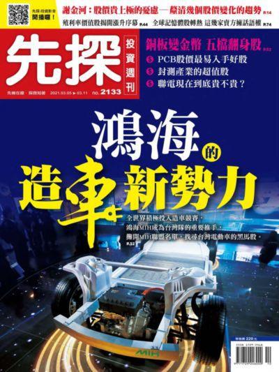 先探投資週刊 2021/03/05 [第2133期]:鴻海的造車新勢力