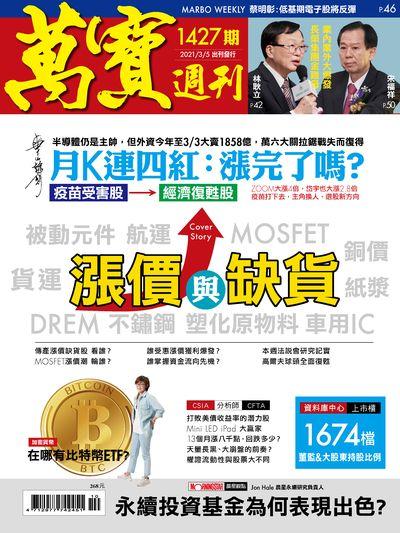 萬寶週刊 2021/03/05 [第1427期]:漲價與缺貨