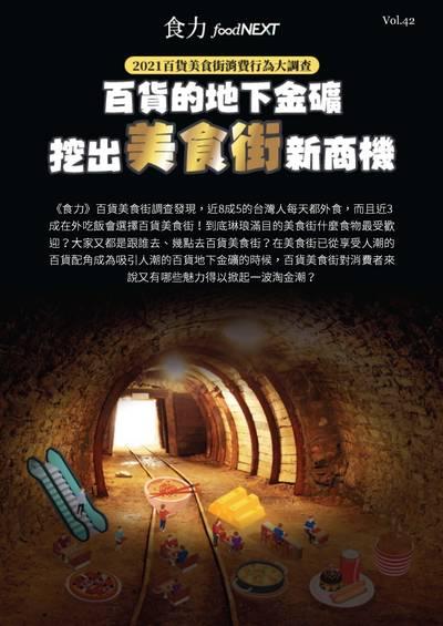 食力雙週刊 [Vol. 42]:百貨的地下金礦 挖出美食街新商機