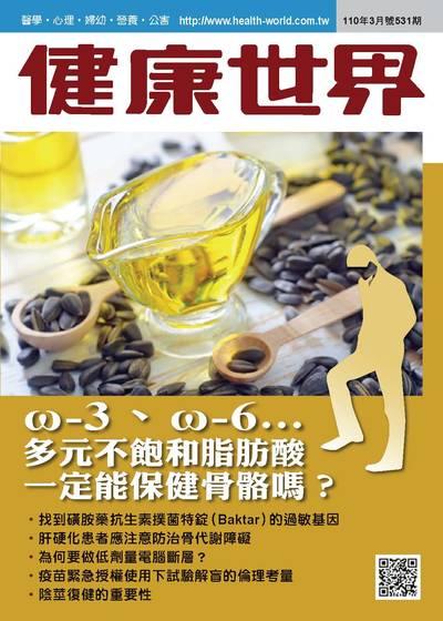 健康世界 [第531期]:ω-3、ω-6...多元不飽和脂肪酸一定能保健骨骼嗎?