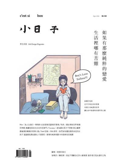 小日子享生活誌 [第108期]:如果有那麼純粹的戀愛 生活裡哪有苦難