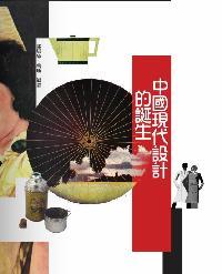 中國現代設計的誕生