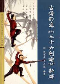 古傳形意<<三十六劍譜>>新譯