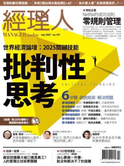 經理人 [第197期]:世界經濟論壇 : 2025關鍵技能 批判性思考