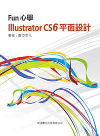 Fun心學Illustrator CS6 平面設計