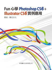 Fun心學Photoshop CS6+Illustrator CS6實例應用