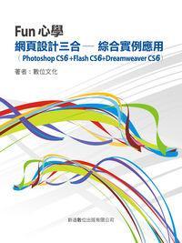 Fun 心學 網頁設計三合一綜合實例應用[Photoshop CS6 +Flash CS6+Dreamweaver CS6]