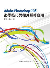 Adobe Photoshop CS6必學技巧與相片編修應用