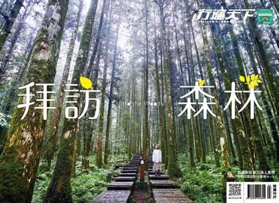 行遍天下 [第342期]:拜訪森林