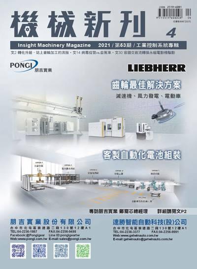 機械新刊 [第53期]:工業控制系統專輯