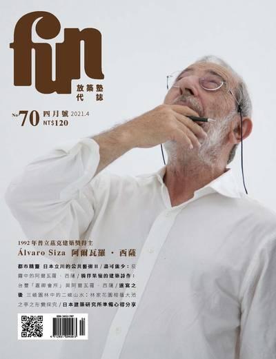 放築塾代誌 [第70期]:Álvaro Siza 阿爾瓦羅.西薩