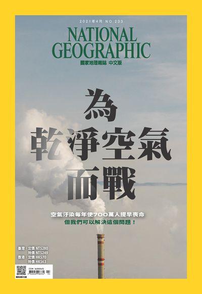 國家地理雜誌 [2021年4月 No. 233]:為乾淨空氣而戰