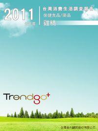 Trendgo+ 2011年度台灣消費生活調查報告:保健食品、藥品業-雞精
