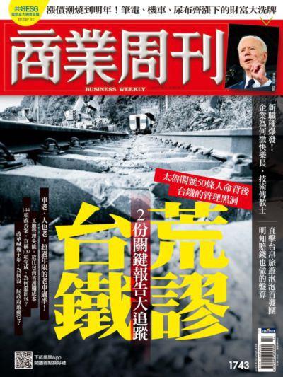 商業周刊 2021/04/12 [第1743期]:荒謬台鐵