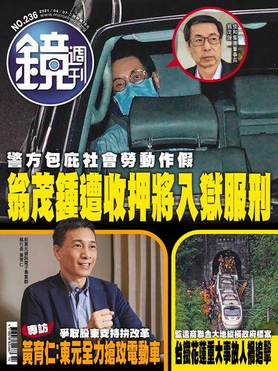 鏡週刊 2021/04/07 [第236期]:翁茂鍾遭收押將入獄服刑