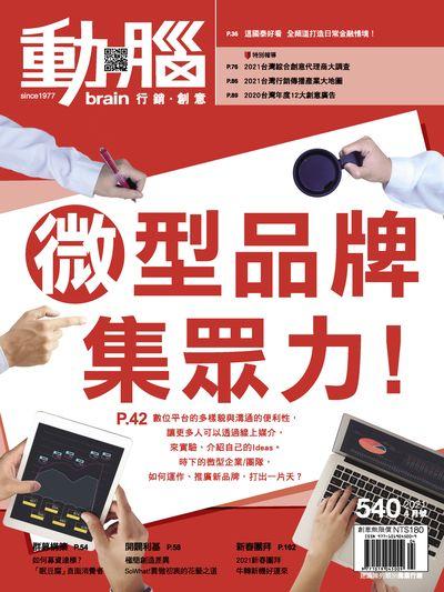 動腦雜誌 [第540期]:微型品牌集眾力!