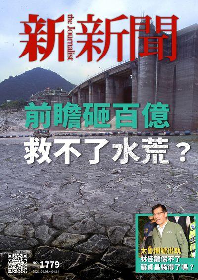 新新聞 2021/04/08 [第1779期]:前瞻砸百億 救不了水荒?
