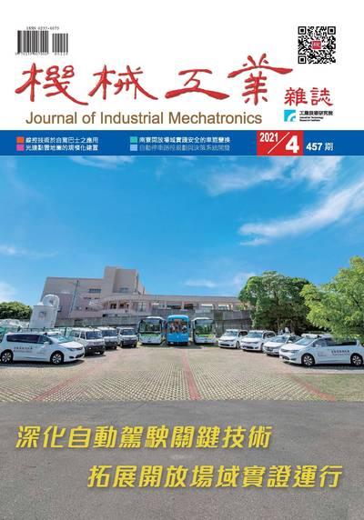 機械工業雜誌 [第457期]:深化自動駕駛關鍵技術 拓展開放場域實證運行