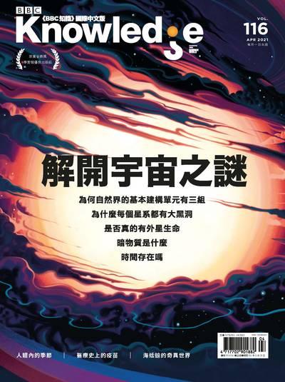 BBC 知識 [第116期]:解開宇宙之謎