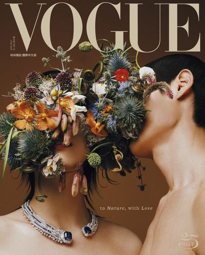 VOGUE [2021 APR. 四月號]:時尚雜誌:to Nature, with Love