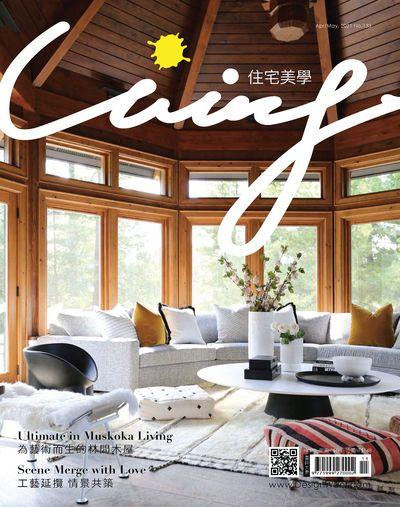 Living & design 住宅美學 [第133期]:Ultimate in Muskoka Living為藝術而生的林間木屋