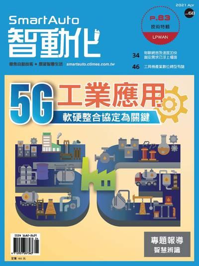 Smart Auto 智動化 [第68期]:5G工業應用 軟硬整合協定為關鍵