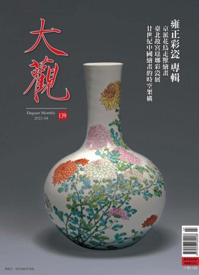 大觀月刊 [第139期]:雍正彩瓷 專輯