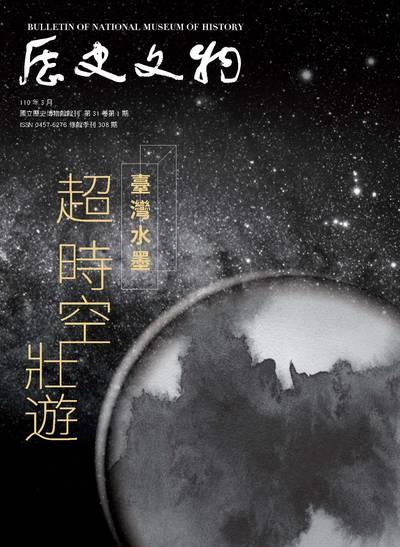 歷史文物 [第308期]:國立歷史博物館館刊:臺灣水墨 超時空壯遊