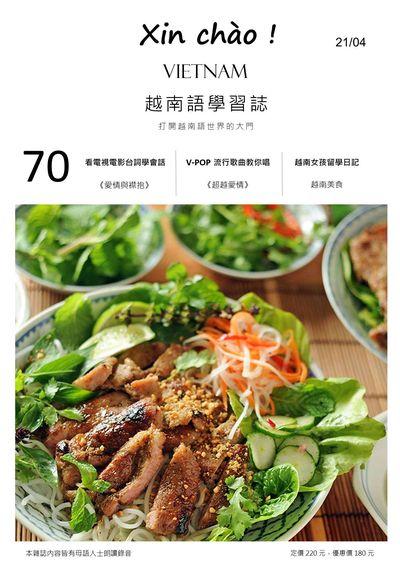 Xin chào! 越南語學習誌 [第70期] [有聲書]:看電視電影台詞學會話