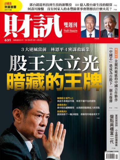 財訊雙週刊 [第631期]:股王大立光暗藏的王牌